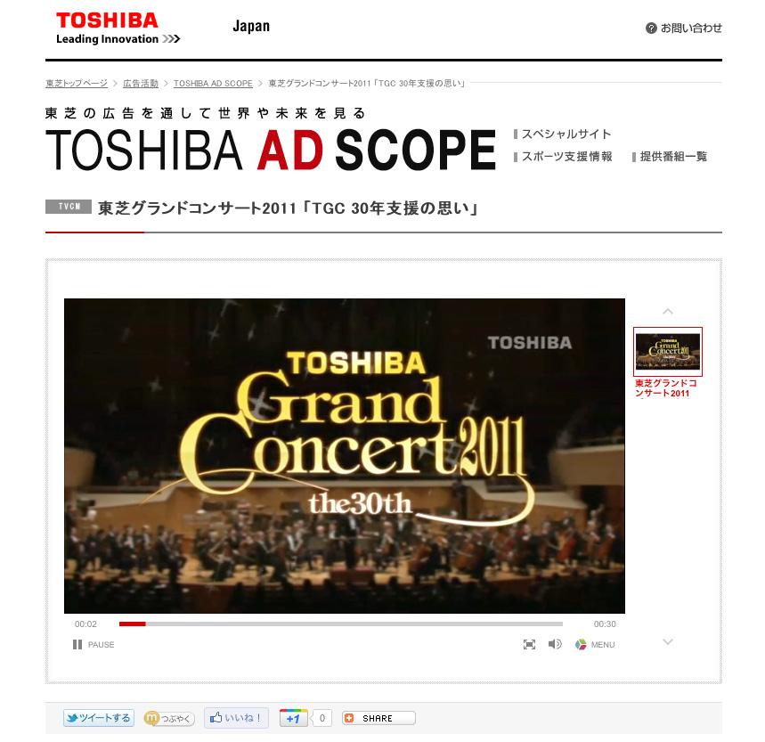 『TOSHIBA AD SCOPE』で「Video Cloud」活用