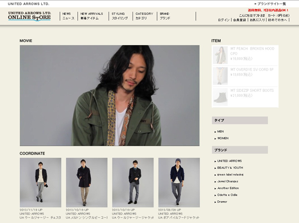 Best Customized Player:株式会社ユナイテッドアローズ「UNITED ARROWS LTD. ONLINE STORE http://store.united-arrows.co.jp/movie/」