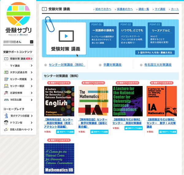 Best Premium Video Initiative:株式会社リクルートマーケティングパートナーズ「受験サプリ」