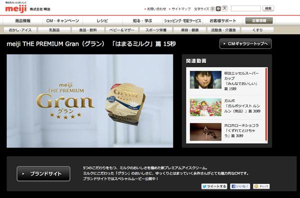 Best Video Marketing Initiative:株式会社明治「CM GALLERY」