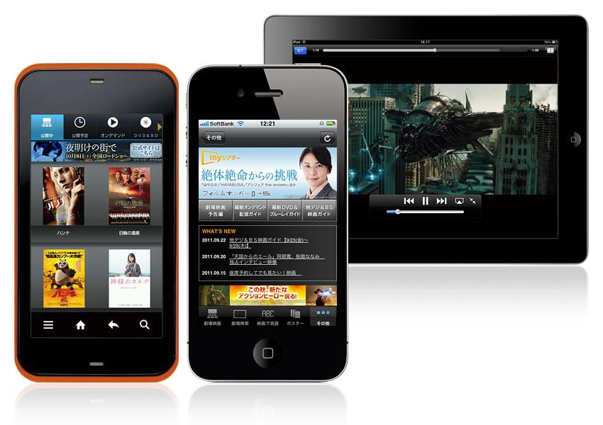 ブライトコーブの「Video Cloud」が実現するiPhone/iPad/Androidの「myシアター」