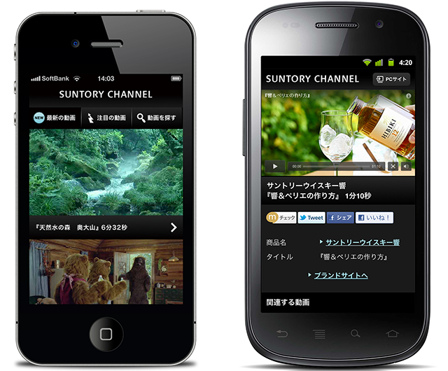 「Video Cloud」を活用したスマートフォン版「SUNTORY CHANNEL」