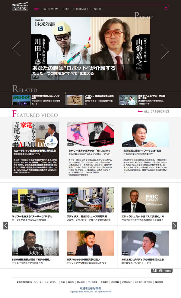 「東洋経済オンライン」VIDEO サイト イメージ
